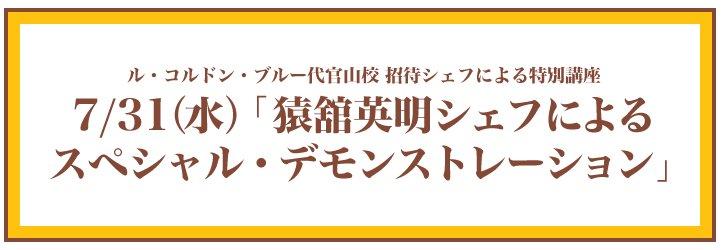 7/31(水) 猿舘英明シェフによるスペシャル・デモンストレーション