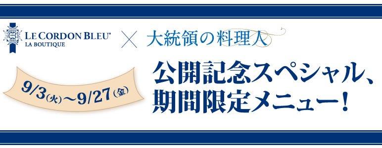 「大統領の料理人」公開記念スペシャル 期間限定メニュー