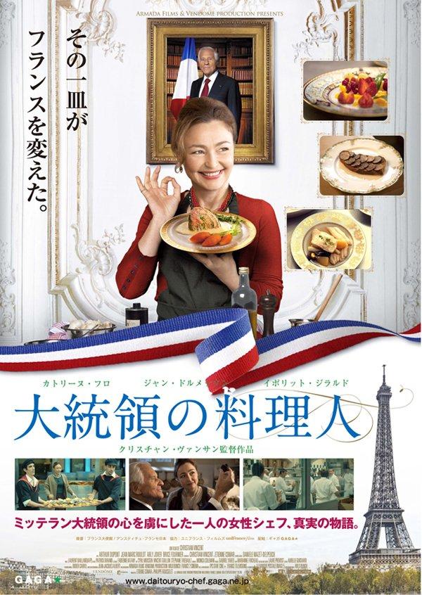 「大統領の料理人」