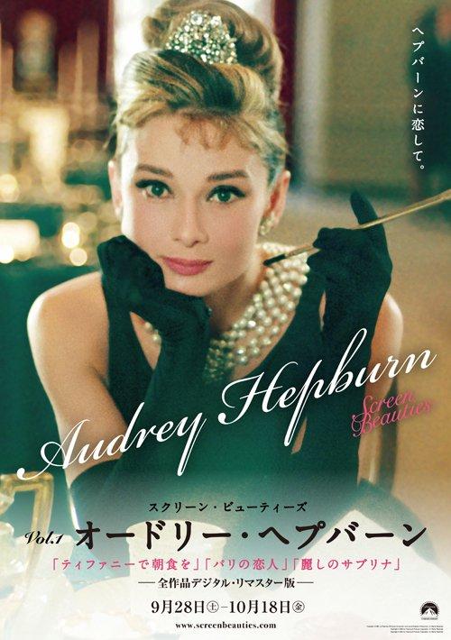 スクリーン・ビューティーズ Vol.1 オードリー・ヘプバーン