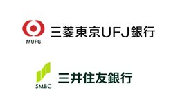 三菱東京UFJ銀行・三井住友銀行
