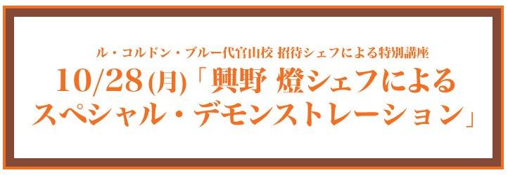 10/28(月) 興野 燈シェフによるスペシャル・デモンストレーション
