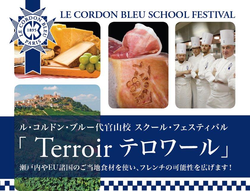 ル・コルドン・ブルー代官山校 スクール・フェスティバル「 Terroir テロワール」