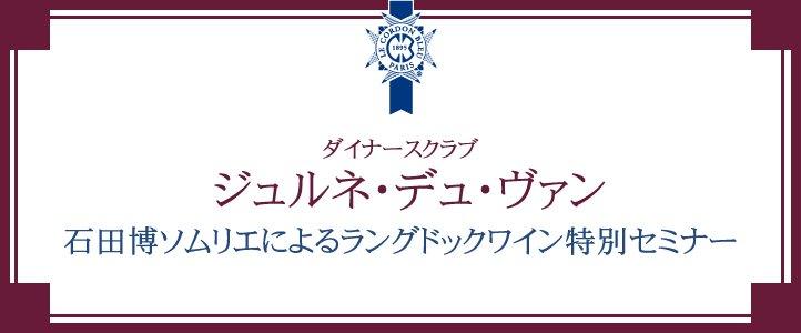 ダイナースクラブ ジュルネ・デュ・ヴァン 石田博ソムリエによりラングドックワイン特別セミナー