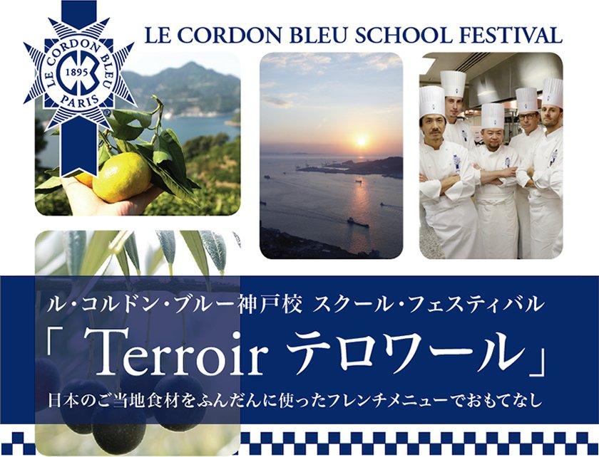 ル・コルドン・ブルー神戸校 スクール・フェスティバル「 Terroir テロワール」