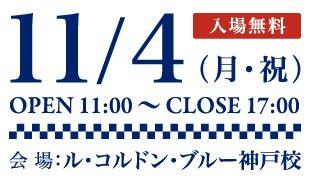 11/4(月・祝) 入場無料 OPEN 11:00~CLOSE 17:00
