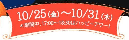 10/26(土)~10/31(木) *期間中、17:30~18:30はハッピーアワー!