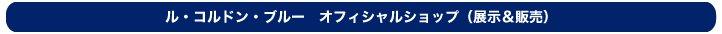 ル・コルドン・ブルー オフィシャルショップ(展示&販売)