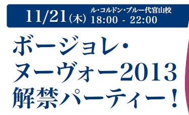 11/21(木)18:00-22:00 ル・コルドン・ブルー代官山校 ボージョレ・ヌーヴォー2013 解禁パーティー!