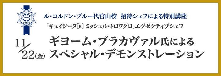 11/22(金)ギヨーム・ブラカヴァル氏によるペシャル・デモンストレーション