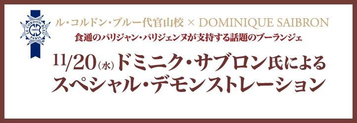 11/20(水)ドミニク・サブロン氏によるスペシャル・デモンストレーション