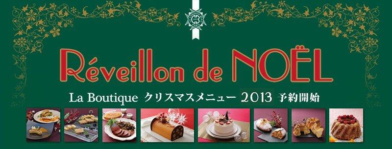 La Boutique café ラ・ブティック カフェ - クリスマスメニュー2013 予約販売開始