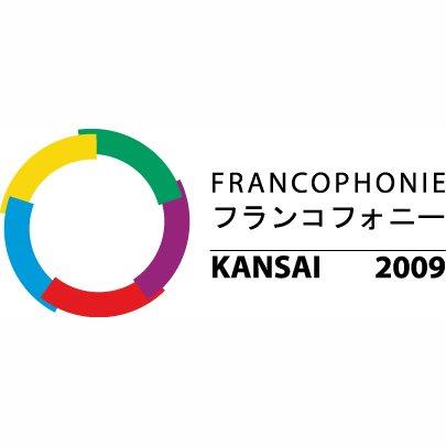 関西フランコフォニー祭