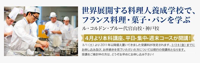 世界展開する料理人養成学校で、フランス料理・菓子・パンを学ぶ ル・コルドン・ブルー代官山校・神戸校