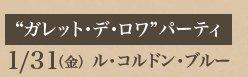 """""""ガレット・デ・ロワ""""パーティ 1/31(金) ル・コルドン・ブルー"""