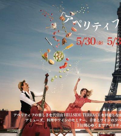 アペリティフ365」in 東京 2014 5/30(金)、5/31(土)、6/1(日)