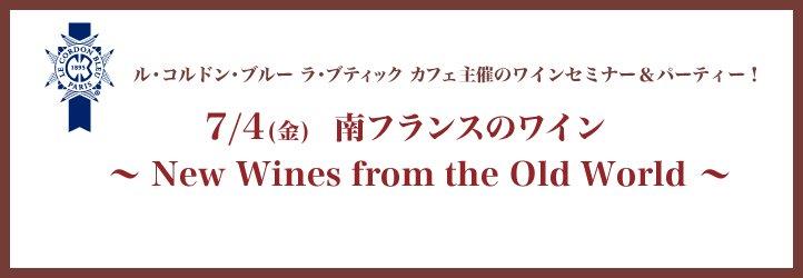 南フランスのワイン ~ New Wines from the Old World ~ ル・コルドン・ブルー ラ・ブティック カフェ主催のワインセミナー&パーティー!