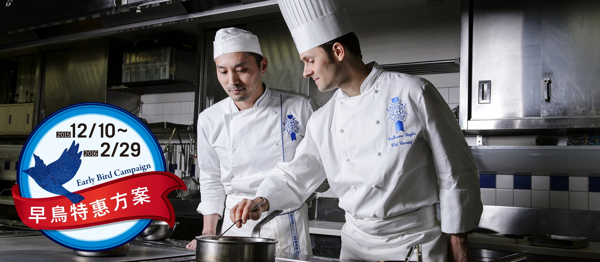 Le Cordon Bleu Japan EARLY BIRD CAMPAIGN
