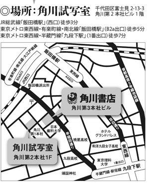 角川試写室 地図