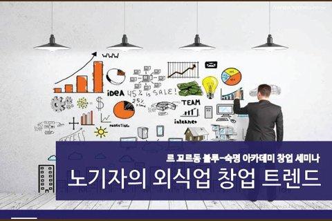 Le Cordon Bleu Seoul