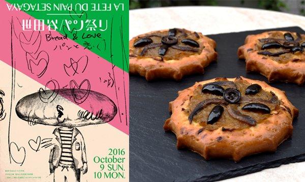 今年も参加!「世田谷パン祭り」のスタッフ募集