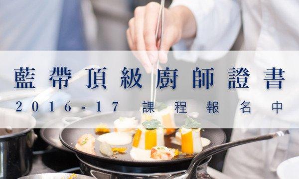 International Master Chef Diploma