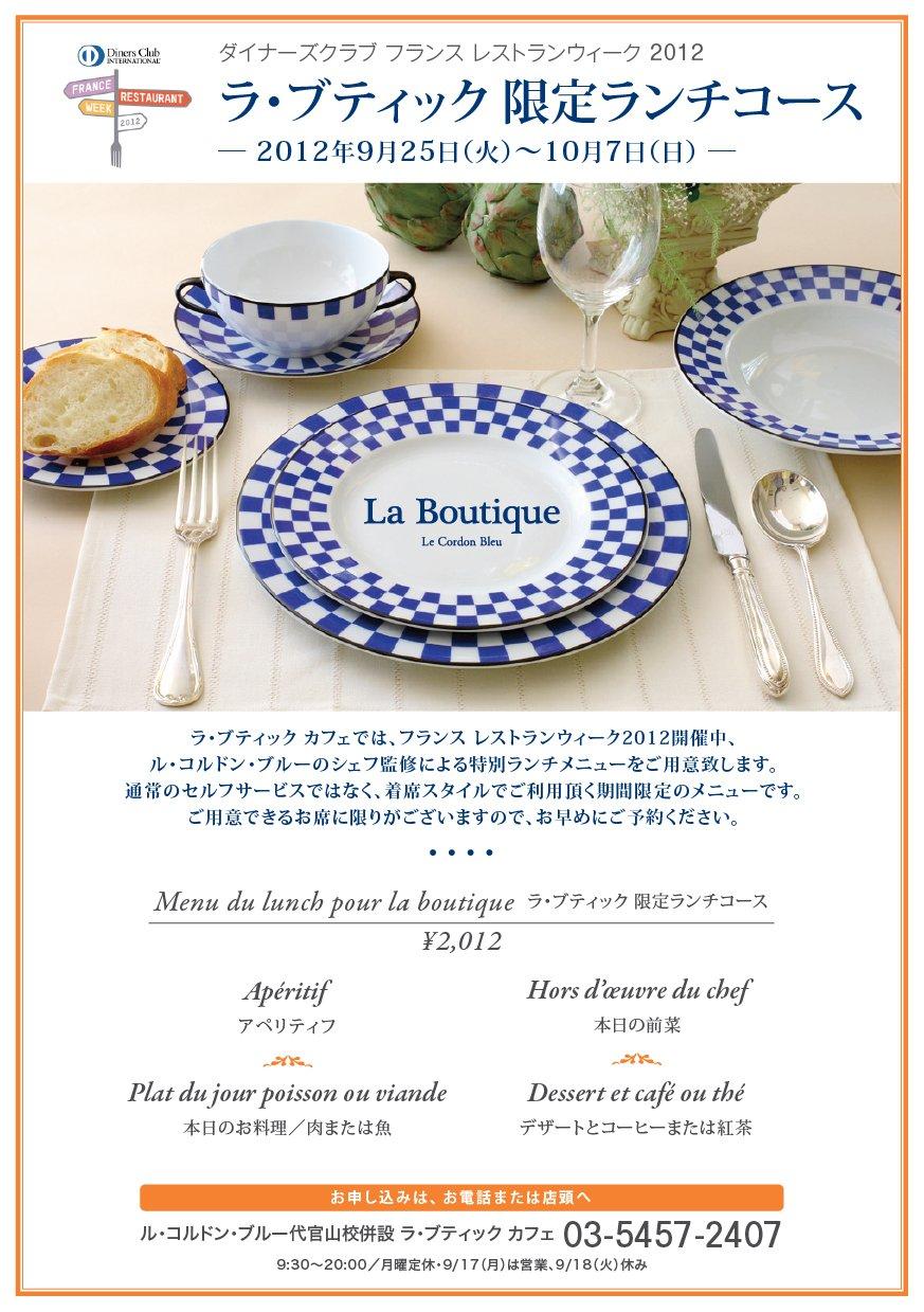 【ラ・ブティック カフェ】限定ランチコースが9月25日(火)より始まります!!