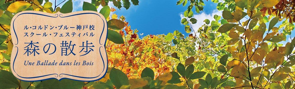ル・コルドン・ブルー神戸 - ル・コルドン・ブルー神戸校スクール・フェスティバル「森の散歩 Une Ballade dans les Bois」