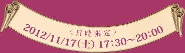 <日時限定>2012/11/17(土)17:30~20:00