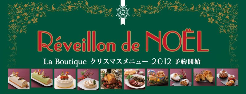 La Boutique café ラ・ブティック カフェ - クリスマスメニュー予約販売開始