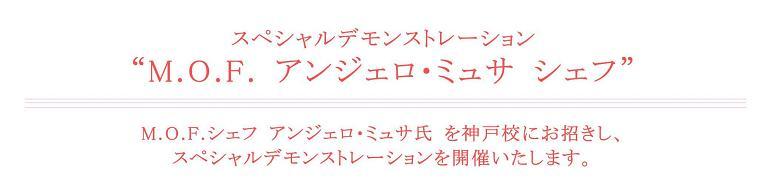 """【神戸校】スペシャルデモンストレーション""""M.O.F. アンジェロ・ミュサ シェフ"""