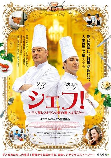 12月22日より全国ロードショー、ダニエル・コーエン監督の新作では、ジャン・レノ扮する三ツ星シェフと天才的な舌を持ち、敬愛するシェフのレシピを暗記する無名の料理青年のお話です。