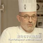 季節の素材を使った菓子 特別講座[ニンジン]